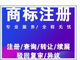 武汉商标代理公司简介