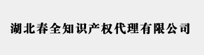 湖北武汉商标注册代理公司